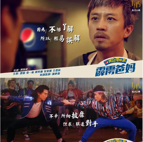 Pepsi Chinese New Year Short Film 百事可樂新春音樂微電影 2018 把樂帶回家之霹靂爸媽