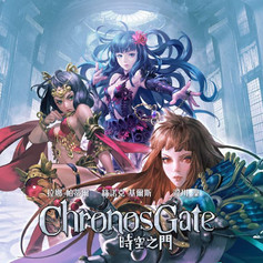 Chronos Gate 時空之門
