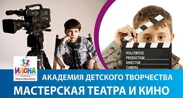 ЛЕТНЯЯ КИНО-СМЕНА 09.06.18. - 24.06.18