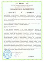 Приложение к лицензии 1 стр..jpeg