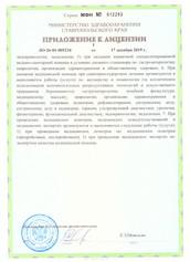 Приложение к лицензии 2 стр..jpeg