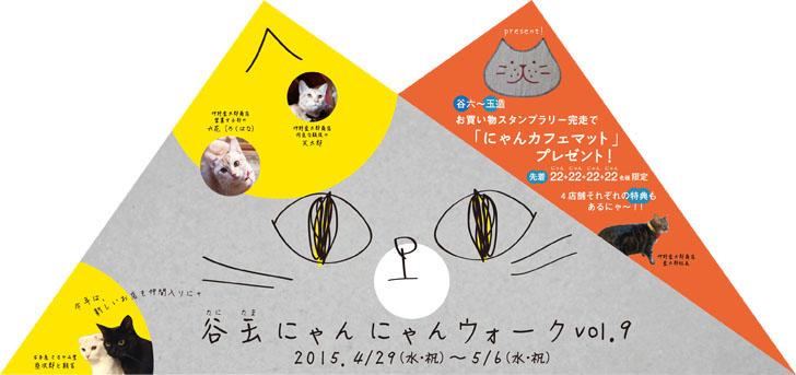 谷玉にゃんにゃんウォーク vol.9
