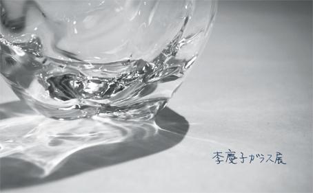 李 慶子 ガラス展