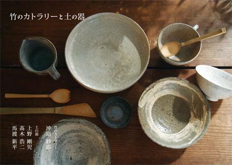 竹のカトラリーと土の器
