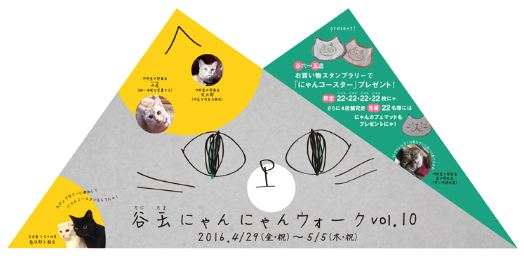 谷玉にゃんにゃんウォーク vol.10