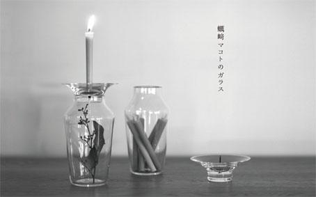 蠣﨑マコトのガラス