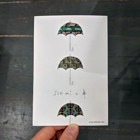 sun mi の 傘