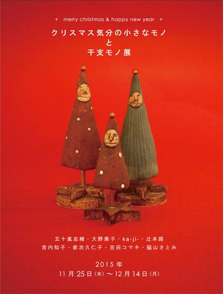 クリスマス気分の小さなモノと干支モノ展