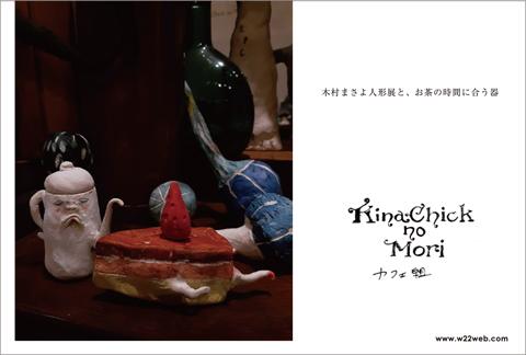 KinaChick no Mori カフェ組
