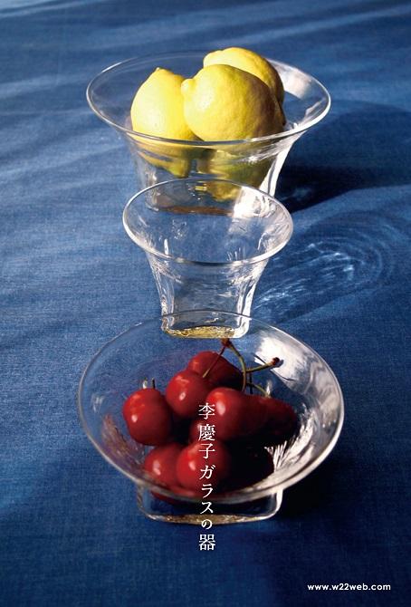 李慶子 ガラスの器