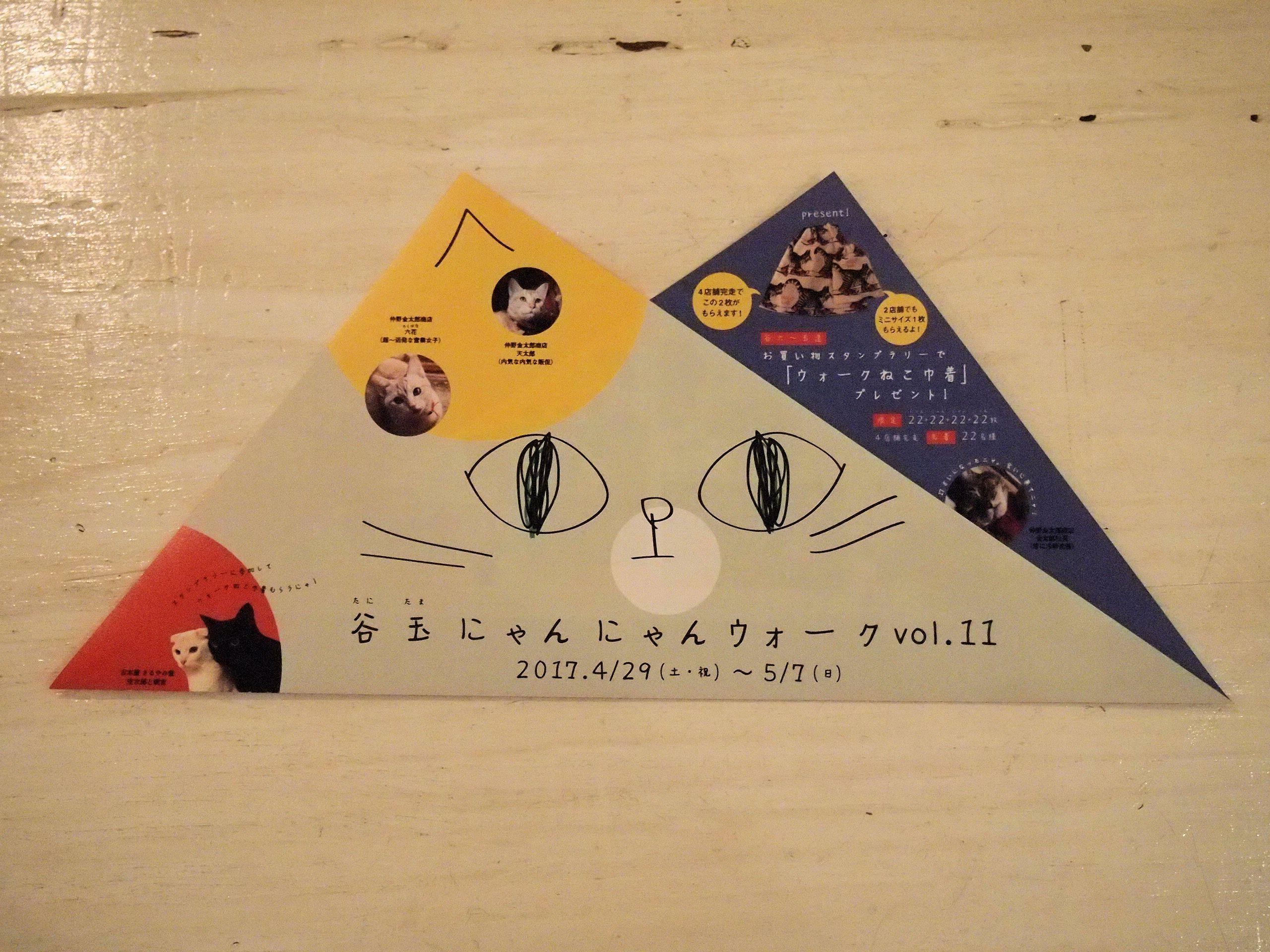 谷玉にゃんにゃんウォーク vol.11