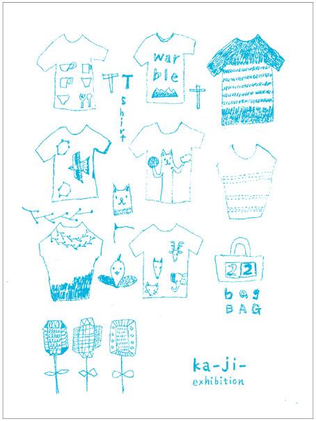 ka-ji- exhibition