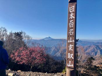 個人山行 雲取山(2,017m日本100名山)