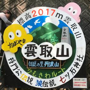 2019年東京登山学校ハイキングリーダーコースに参加して