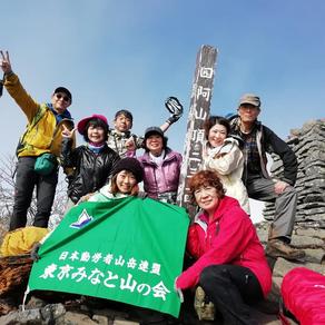 創立山行 水沢山(1,194M)    根子岳(2,207M)~四阿山(2,354M)