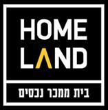 הומלנד - בית ממכר נכסים
