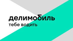 Москва - Санкт-Петербург (бесплатно от Делимобиль)