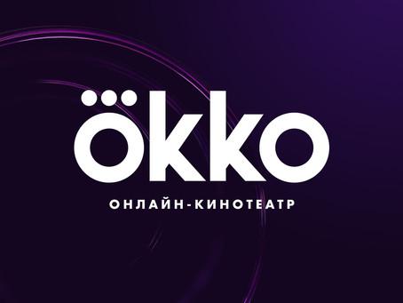Подписка okko на 60 дней бесплатно