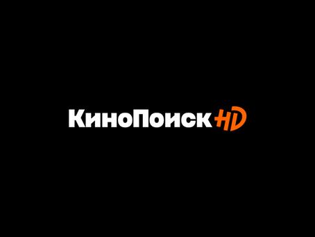 60 дней бесплатной подписки на Кинопоиск HD