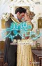 Chaparone Bride  - Japan.jpg