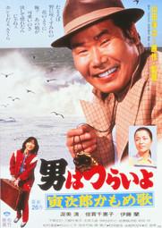 寅次郎的故事26:寅次郎海鸥之歌
