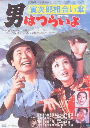 寅次郎的故事15: 鸳鸯伞