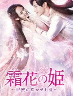 霜花の姫~香蜜が咲かせし愛~