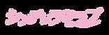 Cinderella_logo_pink_01.png