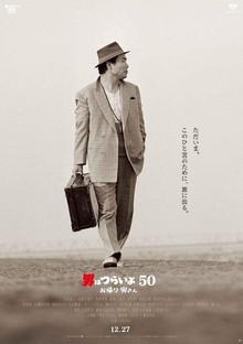 寅次郎的故事50:欢迎归来