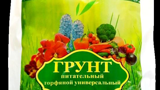 Грунт питательный универсальный 10л