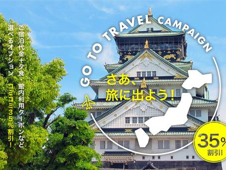 Go To トラベルキャンペーン対象プランをご用意(2020.08.05)