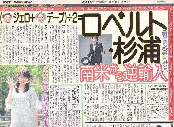 2010/0505/スポーツニッポン