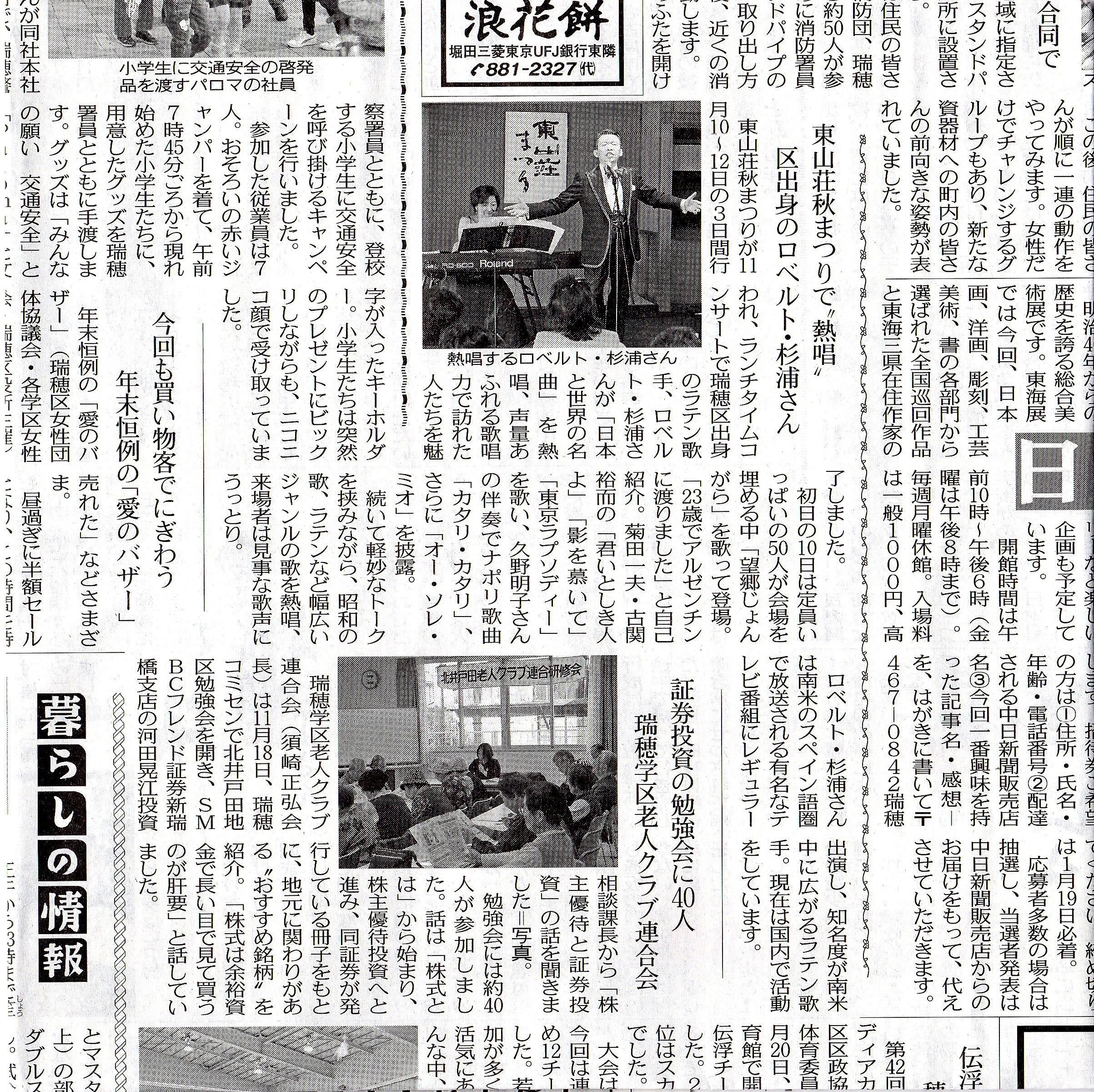 2016/11/東山荘新聞