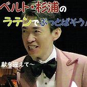 ロベルト・杉浦