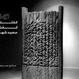 گفتاری از کارنما: گفتوگو با سعید شهلاپور