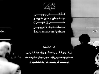 گفتار بهمن: جنبش «من هم» و حراج تهران