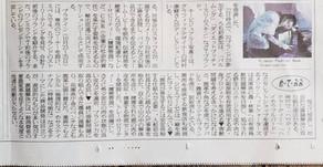 【繊研新聞】2019年8月26日付  め・て・みみ 弊社のニホンジカまるごと1頭有効活用のこれまでの取り組みについて紹介いただきました。