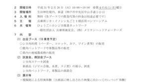 兵庫県 2019年2月記者発表資料【文鹿祭 Bunkasai with 猪】ひょうごジビエの日イベント開催のお知らせ