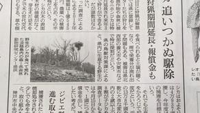 【朝日新聞】2020年11月25日付 鳥獣被害対策と弊社のニホンジカ丸ごと1頭有効活用(鹿鳴茶流入舩)について掲載