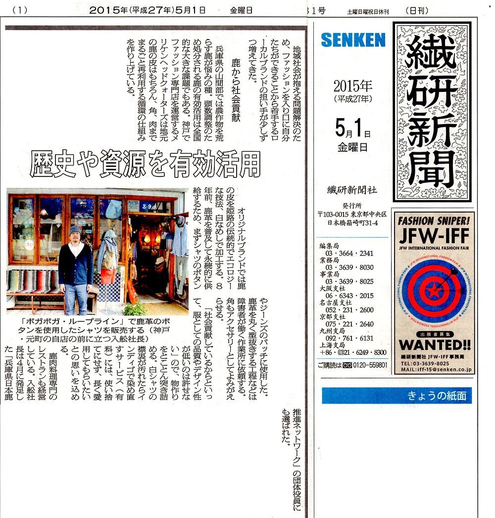 繊研新聞 20150501.jpg
