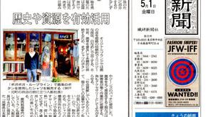 【繊研新聞】2015/5/1付掲載