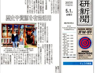 【繊研新聞】 弊社【鹿】に纏わる衣食業態PROJECTが紹介されました。