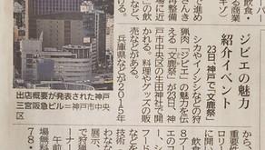 神戸新聞(2021/3/20付) 掲載 文鹿祭 Bunkasai 2021[ありがとう!医療従事者のみなさんマルシェ] 開催のお知らせ 2021/3/23(火)開催 生田神社(神戸三宮)10時~19時