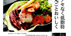 【産経新聞】2015/11/25付 掲載
