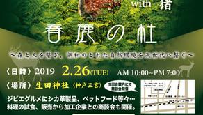 【文鹿祭 Bunkasai ぶんかさい】開催のお知らせ 2019/2/26(火) 生田神社にて開催