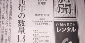 【繊研新聞】2017/5/1付 掲載