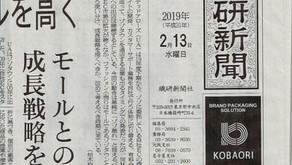 【繊研新聞】2019年2月13日付 「地域創生と自然環境問題の解決を目指す」26日に神戸の生田神社でイベント「文鹿祭」 紹介 掲載