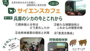 兵庫県森林動物研究センター【一般公開】平成29年8月27日(日)