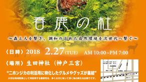【文鹿祭(ぶんかさい)】開催のお知らせ 2018年2月27日(火)神戸三宮【生田神社】境内