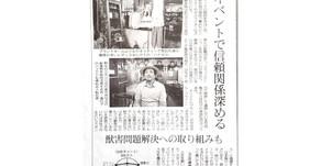 【繊研新聞】2019年6月17日付  新名店100選【ハウディードゥーディー】【ハイカラ】ほか紹介 掲載